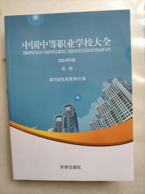 中国中等职业学校大全  2014 第一册