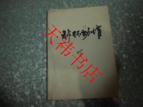 老武侠小说  神环劫情(下)(书籍包有保护纸,书侧面有字迹)