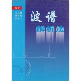 波谱解析法 苏克曼  9787562812715 华东理工大学出版社