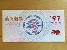 24k镀金生肖贺卡  上海印钞厂  '97