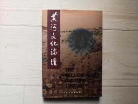 黄河文化论坛   第十一辑