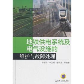 地铁供电系统及电气设施的维护与故障处理