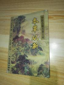 本草从新——中医古籍名著文库