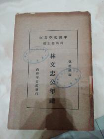 林文忠公年谱