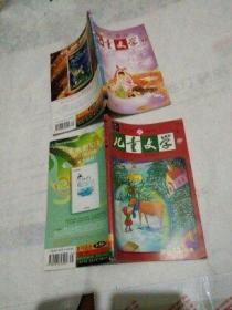 儿童文学2011年12月号(上,中)2本合售