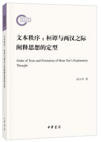 文本秩序:桓谭与两汉之际阐释思想的定型(国家社科基金后期资助项目·平装)