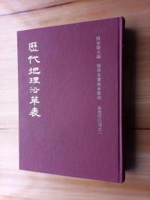 73年初版《历代地理沿革表》(精装16开)