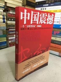 """中国震撼-一个""""文明型国家""""的崛起"""