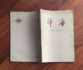 辞海--文化·体育分册