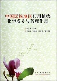 中国民族地区药用植物化学成分与药理作用