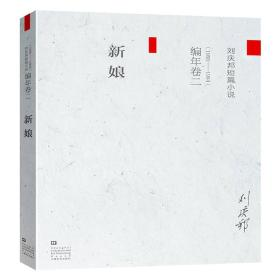 刘庆邦短篇小说编年卷(二):新娘