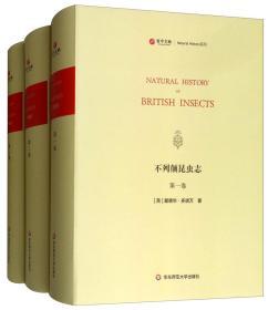 新书--寰宇文献NaturalHistory系列:不列颠昆虫志(精装全三册)