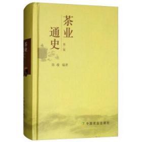 茶叶通史(第2版) 全新正版