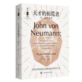 天才的拓荒者——冯·诺伊曼传