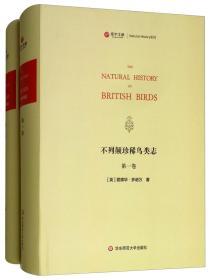 新书--寰宇文献Natural History系列:不列颠珍稀鸟类志(精装全二册)