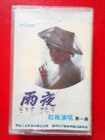 磁带   雨夜    红梅演唱 第一集