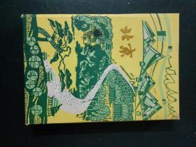 北京新建筑 全新日记本 扉页:亚运会比赛场馆分布图 彩色 插页8有盒