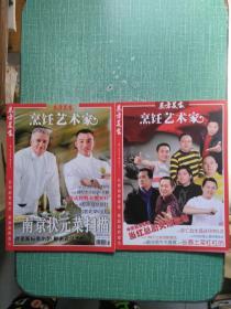 东方美食《烹饪艺术家》2009年第3.4期(2本合售)