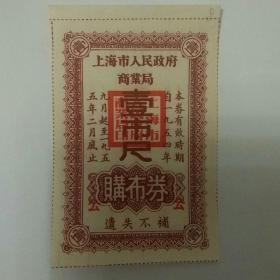 上海市1954年购布券壹市尺