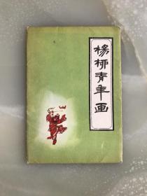 五十年代老明信片画片:《杨柳青年画》12张一套全,带原外套,1957年天津美术出版社一版一印!