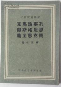 中级党校教材 解放社1949年1月出版:列宁论马克思恩格斯与马克思主义