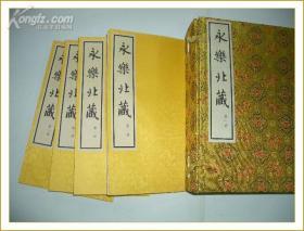 正版 永乐北藏(全200册)90306D