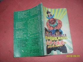 七龙珠 :外星赛亚人卷5 父子大练武