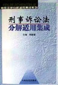 刑事诉讼法分解适用集成..