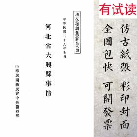 【复印件】河北省大兴县事情-1939年版--地方事情调查资料