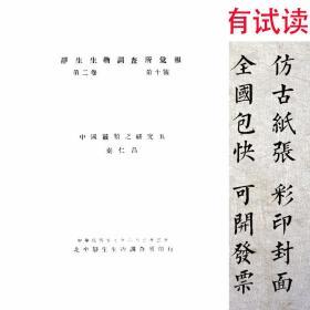 【复印件】中国蕨类之研究-1930年版--静生生物调查所汇报