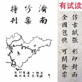 【复印件】济南惨案特刊-1928年版-