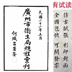 【复印件】广州市卫生局规程汇刊-1933年版-