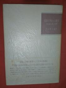 实践宗教的人类学 (日文版  品佳)