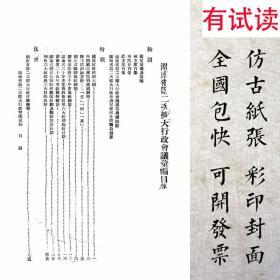 【复印件】湖南省第二次扩大行政会议汇编-1930年版-
