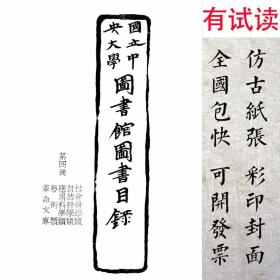 【复印件】国立中央大学图书馆书目录/第四册-