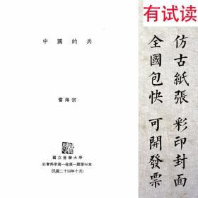 【复印件】中华的兵-1935年版-