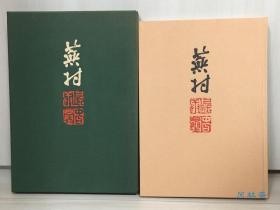 与谢芜村画谱 豪华图录 水墨南画 俳句