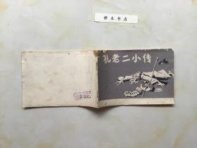 孔老二小传【横版32开连环画】