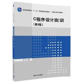C程序设计实训(第3版)