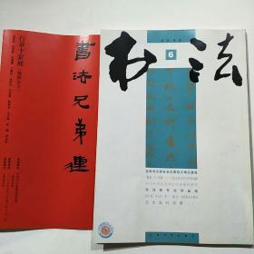 书法月刊2008.6赠送书法兄弟连展册