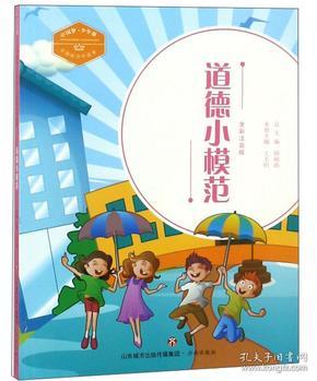 道德小模范(全彩注音版)/中国好少年故事·中国梦·少年强