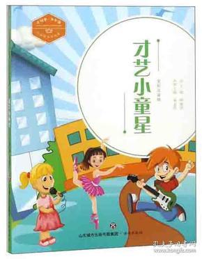 才艺小童星(全彩注音版)/中国好少年故事·中国梦·少年强