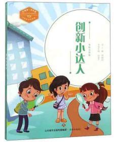 创新小达人(全彩注音版)/中国好少年故事·中国梦·少年强