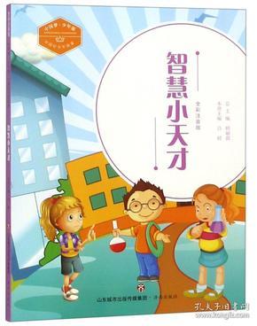 智慧小天才(全彩注音版)/中国好少年故事·中国梦·少年强
