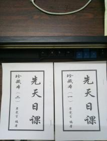 先天日课(一)(二)两册合售