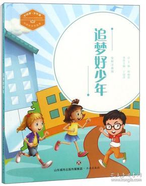 追梦好少年(全彩注音版)/中国好少年故事·中国梦·少年强