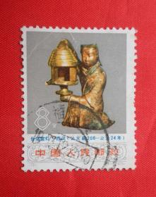 编号邮票 《文化大革命期间出土文物》(信销票 编号73长信宫灯一枚)