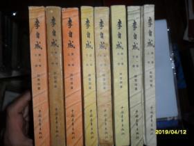 李自成(全八册)第一卷上下,第二卷上中下,第三卷上中下,