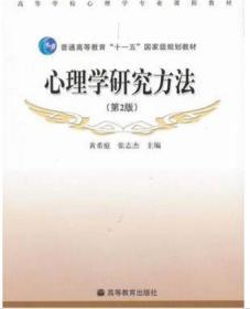 心理学研究方法(附光盘第2版高等学校心理学专业课程教材)