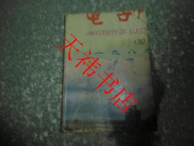 老武侠小说  剑气满天花满楼(上下)(书籍包有保护纸,书侧面有字迹)